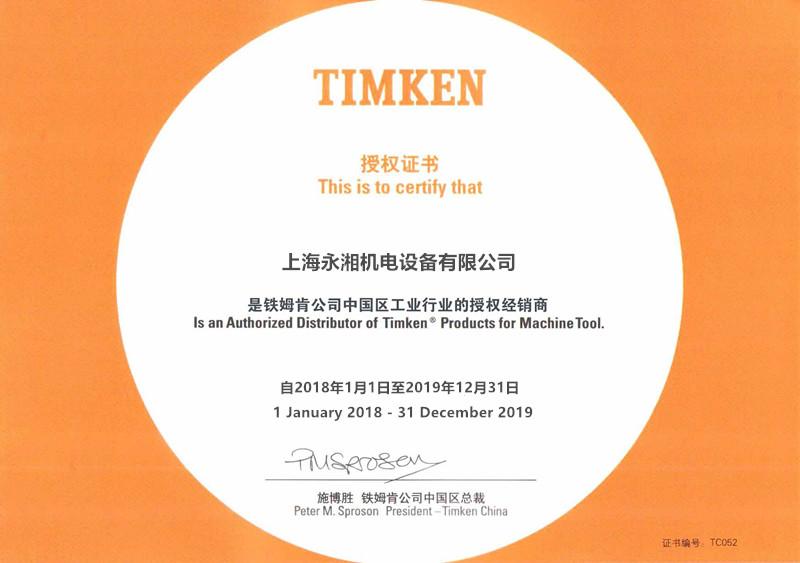美国TIMKEN授权书